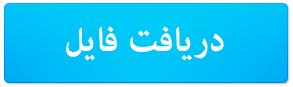 دانلود خلاصه کتاب بازرگانی بین الملل دکتر محمد حقیقی
